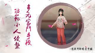 羋月傳-全球首款3D宮廷手遊 首波宣傳影片 thumbnail