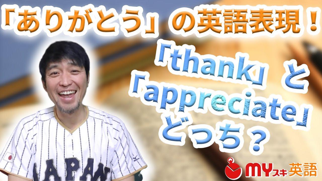 Thanks a lot 意味