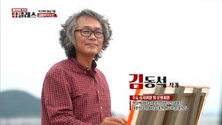 [OBSW] 탑클래스 - 박수복의 예술기행 김동석 작가…
