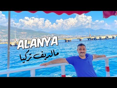 الانيا | مالديف تركيا Alanya 4K