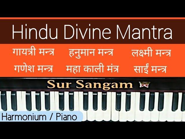 Gayatri Mantra - Om Bhur Bhuva Swaha Harmonium II Hindu Mantra II Hanuman Laxmi Sai Mahakali Ganesh