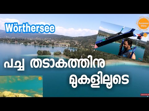 A DREAM LAKE WÖRTHERSEE IN AUSTRIA I WITH ENGLISH SUBTITLES  I A PARADISE IN AUSTRIA MALAYALAM