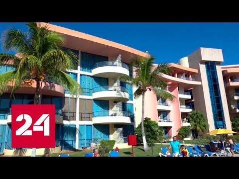 Ехали отдыхать, а попали на карантин: чем чреват отдых на Кубе - Россия 24