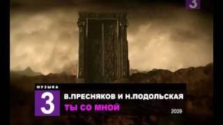 Владимир Пресняков Наталья Подольская  Ангел мой .