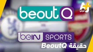 من يقف خلف قنوات BeoutQ؟