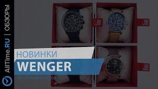 видео Часы Wenger (Венгер). Официальный сайт