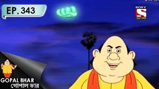 Gopal Bhar (Bangla) - গোপাল ভার (Bengali) - Ep 343 - Dosh Shikaar