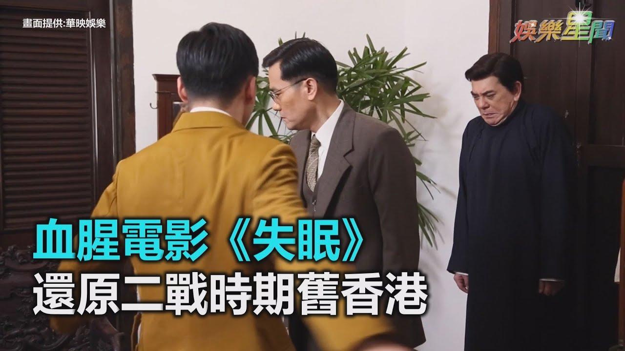 血腥電影《失眠》 還原二戰時期舊香港|三立新聞網SETN.com - YouTube