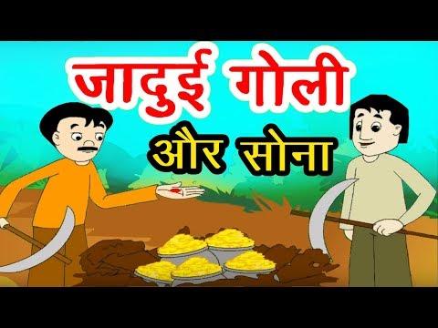 Mahatvakankshi Mitra - Panchtantra Ki Kahaniya In Hindi | Hindi Story For Children With Moral
