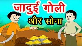 जादुई गोली और सोना I Jadui Goli aur Sona I Mahatvakankshi Mitra I panchtantra ki kahaniya in hindi