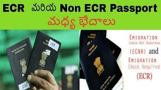 ECR మరియు NON ECR passport కి మధ్య భేదాలు.// Difference b/w ECR and NON ECR passport details telugu