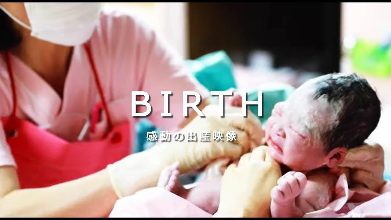 出産ドキュメンタリー 赤ちゃん誕生 ☆ 感動の出産映像 【産院出産動画 バースムービーNo.5】