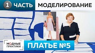 Как сшить летнее платье Моделирование платья с кокеткой и рельефами Книга 1000 dresses Платье 5