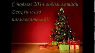 Клип к новому 2014 году для сайта zerx.ru