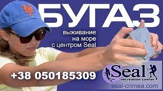 Тренинг для детей.(http://seal-crimea.com/ Обучающие тренинги на море - как подать сигналы бедствия и выжить в экстремальной ситуации., 2014-02-26T08:03:12.000Z)