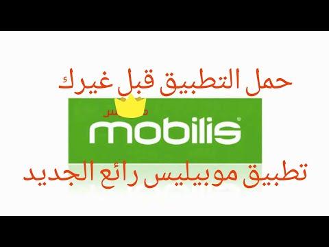 تطبيق موبيليس الجديد فوائد رائعة  jdid application Mobilis