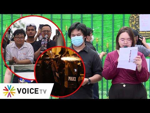 Wake Up Thailand - เบรคพวกอยากบวก คิดถึง 'อานนท์-เพนกวิน' เมื่อม็อบไร้แกนนำเดายากป่วนง่ายเสี่ยงเยอะ