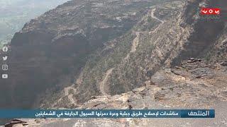 مناشدات لإصلاح طريق جبلية وعرة دمرتها السيول الجارفة في الشمايتين