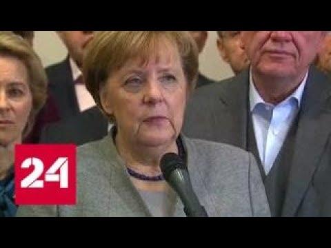 Смертельный номер Меркель: новая коалиция или новые выборы - Россия 24