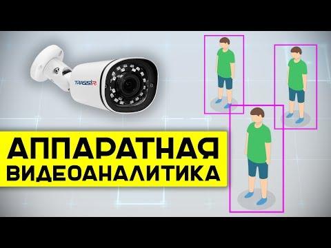 Камеры TRASSIR с аппаратной видеоаналитикой / человек детектор