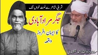 Amazing Story of Jigar Muradabadi (Famous Poet) -  Peer Zulfiqar Ahmed Naqshbandi - جگر مراد آبادی