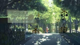 Cover images [Vietsub + Engsub + Kara] Hana Ni Bourei (Ghost In A Flower) - Yorushika