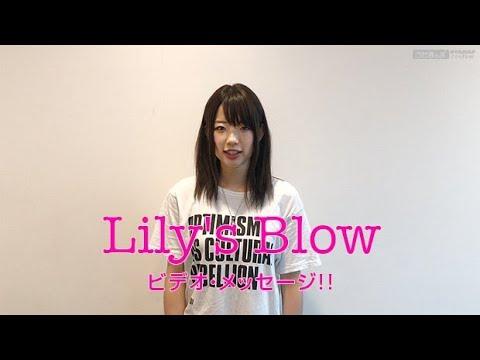 うたまっぷインタビュー Lily's Blow「花の影 / 泥沼 Break Down」
