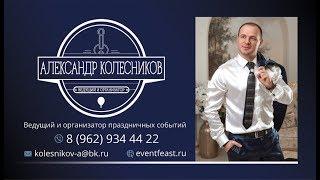 #Ведущиймск #тамада #певец Ведущий на свадьбу, корпоратив, юбилей в Москве Александр Колесников