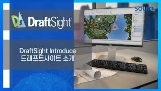 DraftSight 2D CAD 및 3D 설계 소프트웨…
