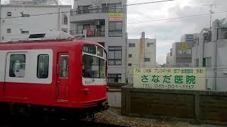 京急線800系リバイバル塗装
