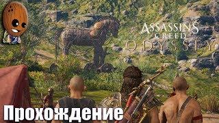 Assassin's Creed Odyssey - Прохождение #87➤Пьянство со спартанцами = Троянский конь.