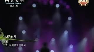 비 나쁜남자 데뷔무대 2002.4.24