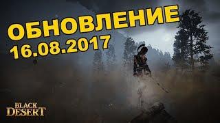 Black Desert (MMORPG)  Новый патч  Бижутерия для новичков  Золотая лихорадка в BDO
