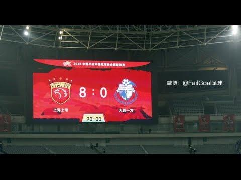 Shanghai SIPG 8-0 Dalian Yifang