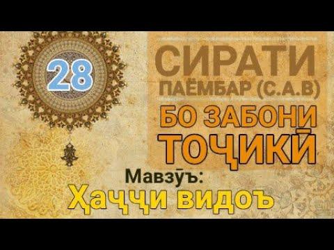 Сирати Паёмбар (с.а.в) - 28 (Ҳаҷҷи видоъ)