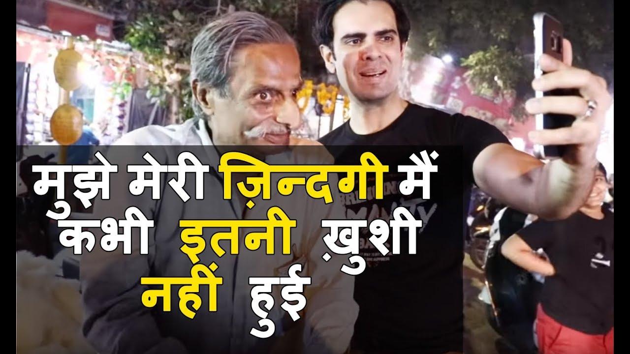 दिल खुश हो गया Uncle की खुशी देख के - Happy Diwali