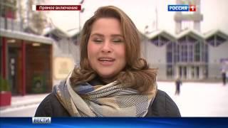 Россия 1. Вести Москва. Каток в парке.