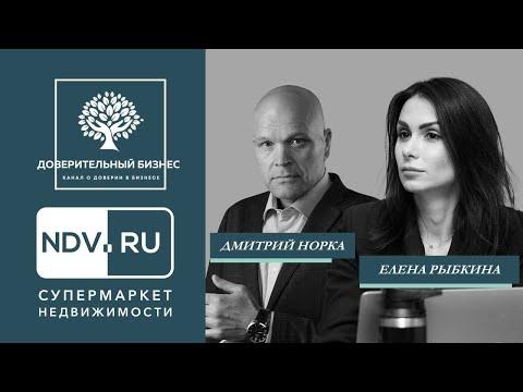 НДВ Супермаркет Недвижимости Портрет идеального риелтора