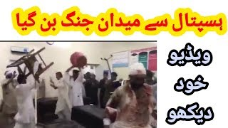 fight in hospital - dangerous fight in hospital - funny moment in hospital during fight