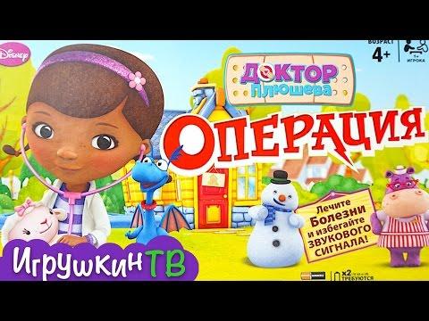 Доктор Плюшева настольная игра Операция. Открываем игровои набор. Игрушкин ТВ