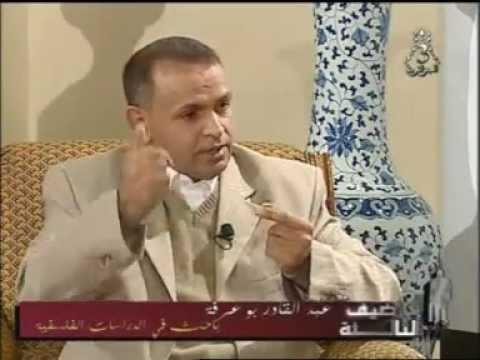 Image result for عبد القادر بوعرفة