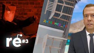 Ретранслятор #3: Как стул угнетателей победил, Орел и решка на минималках, новости = сериалы на ТНТ?