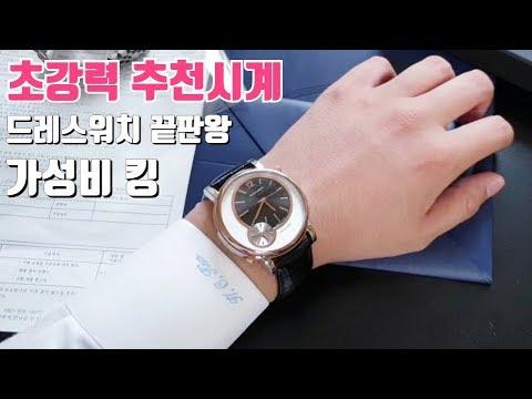시계 초강추 드레스워치 로만손 시계 romanson  한국 가죽 시계