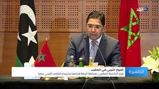 بارقة أمل تطل من الرباط إلى ليبيا في ظل تواصل جلسات الحوار الليبي في المغرب