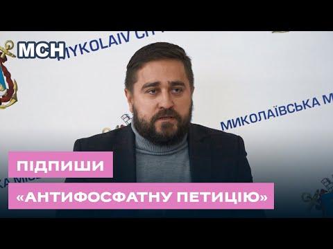 TPK MAPT: Миколаївцям нагадали про небезпеку фосфатів