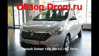 Renault Dokker 2018 1.5D (90 л.с.) MT Drive - видеообзор