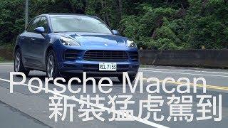 2019 Porsche Macan 新裝猛虎駕到 試駕 - 廖怡塵【全民瘋車Bar】129