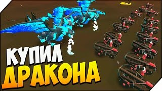 Epic battle simulator 2  КУПИЛ ДРАКОНА ОНЛАЙН БИТВЫ ДРАКОНОМ
