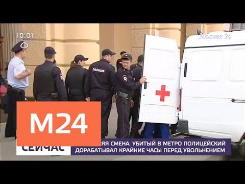 Убитый в метро полицейский дорабатывал ночь перед увольнением - Москва 24