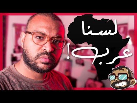 عرب ام افارقة؟ | #داقي_جرس ✊🏾 thumbnail